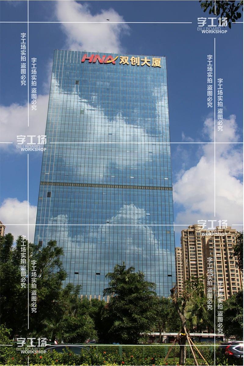 楼宇发光字意义信息和形象信息