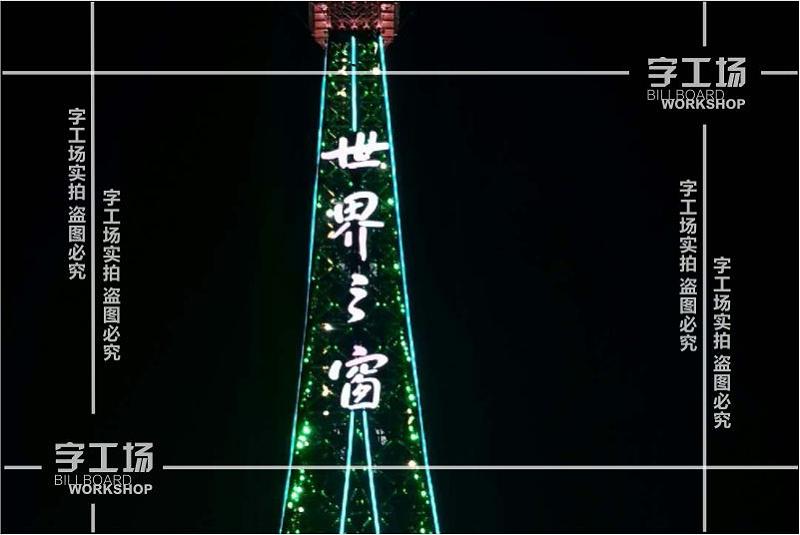 楼顶发光字案例解析——深圳世界之窗风景名胜区楼顶发光字规划