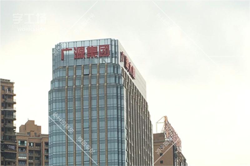 广源集团写字楼发光字工程1