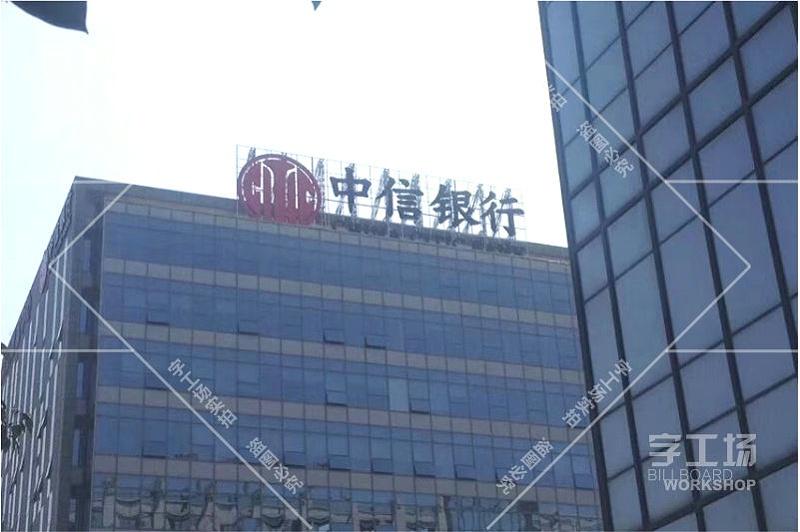 中信银行商业楼标识发光字工程