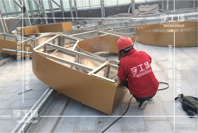 LOGO发光字的内支架用普通钢管焊接而成