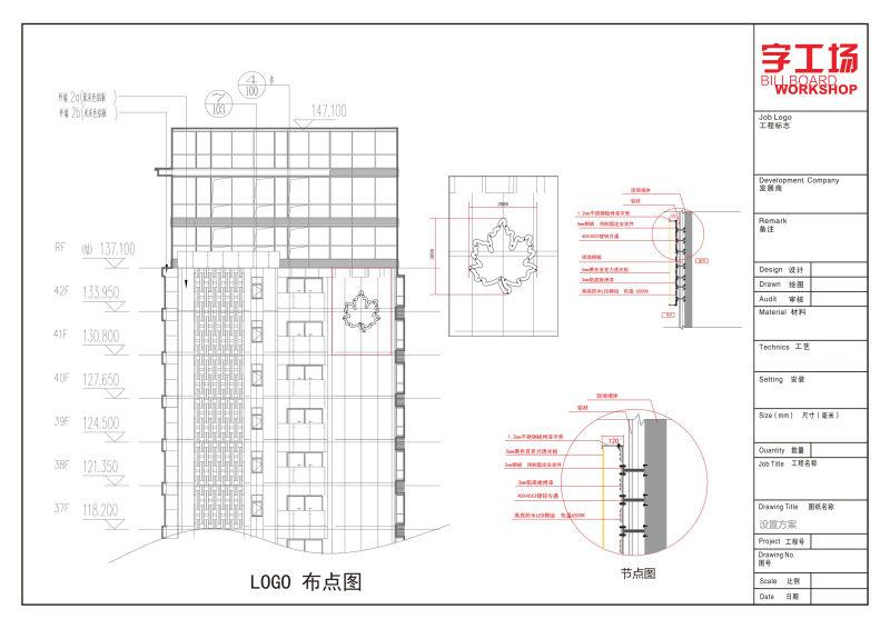 楼体安装发光字施工图4