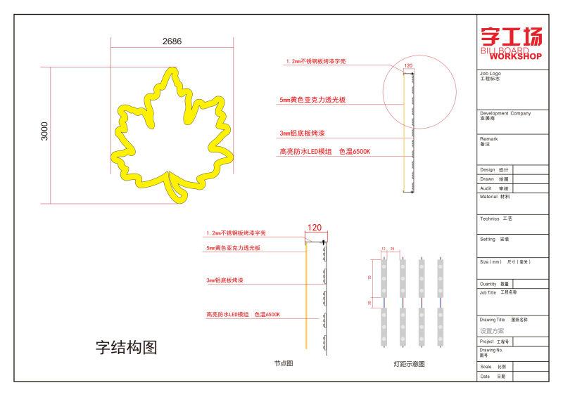 楼体安装发光字施工图5