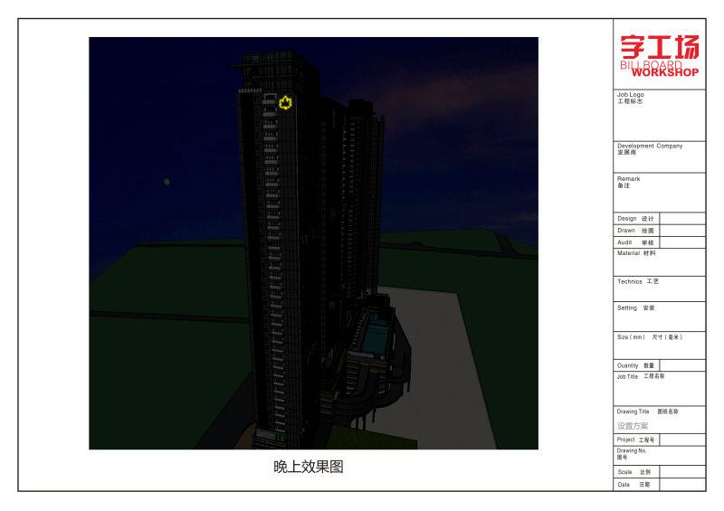 楼体安装发光字施工图8
