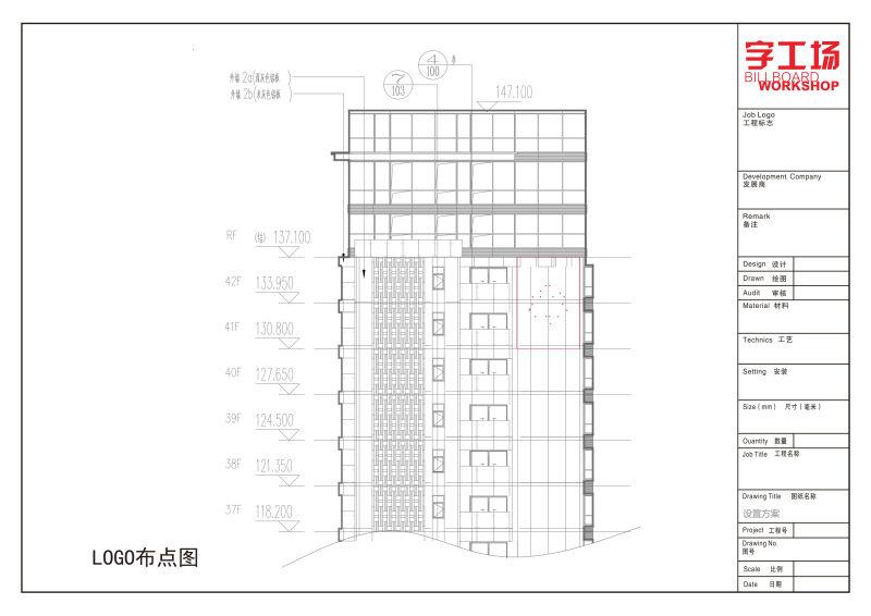 楼体安装发光字施工图3