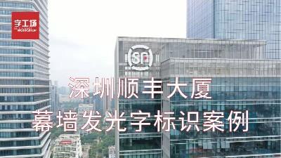 深圳顺丰大厦幕墙发光字标识案例视频