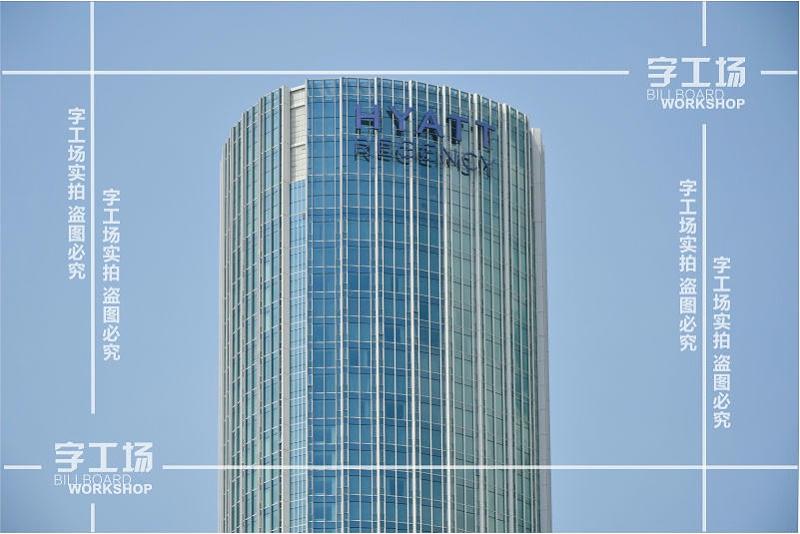 建筑楼体发光字容错原则和易接近原则