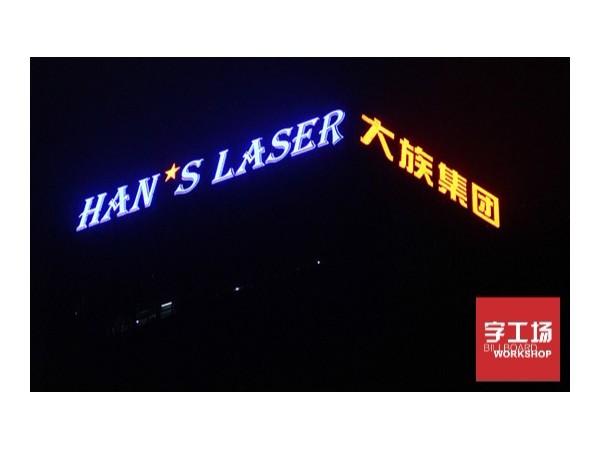 LED发光字光源色温不同,光色也不同