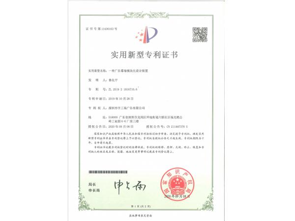一种玻璃幕墙标牌模块化装置专利证书