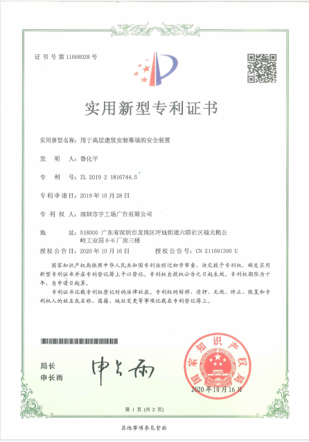 用于高层建筑安装幕墙的安全装置专利证书