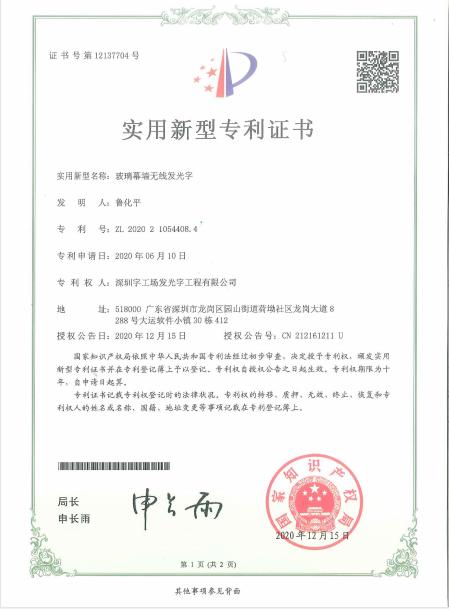 玻璃幕墙无线发光字专利证书