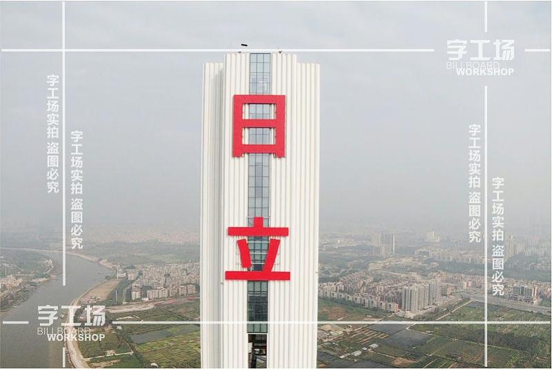 楼顶发光字方案设计阶段仅仅是表现了设计解决方案的表面