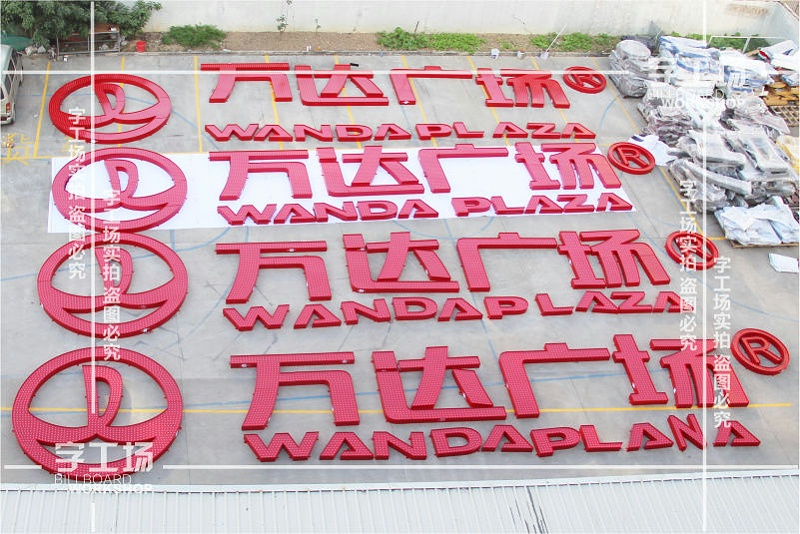 户外大型发光字材料:铝合金型材