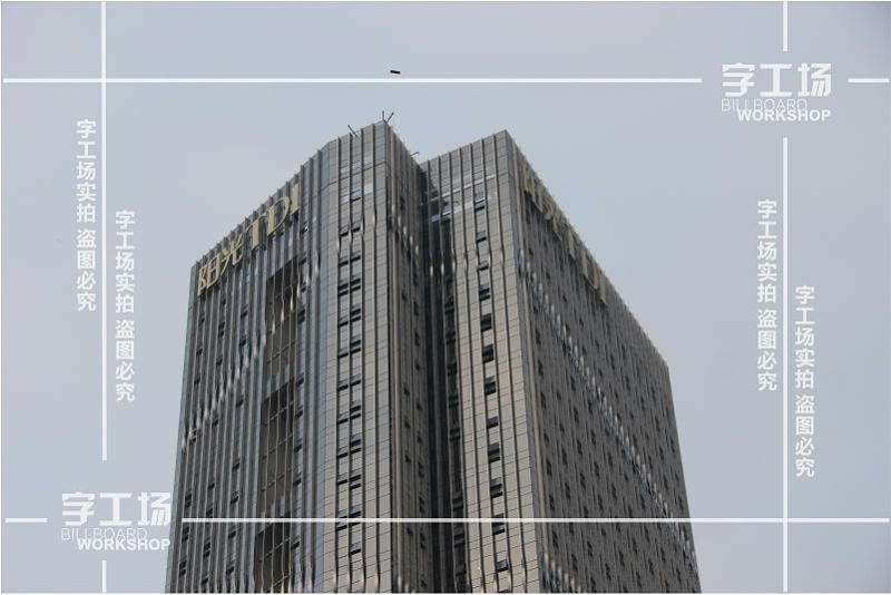 楼顶广告发光字目的地的层次系统设计