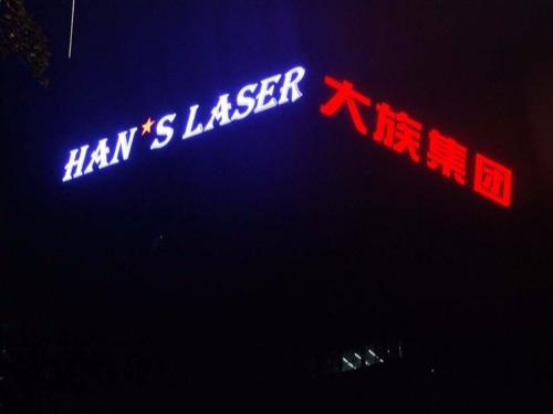 深圳大族集团商务大厦发光字工程案例