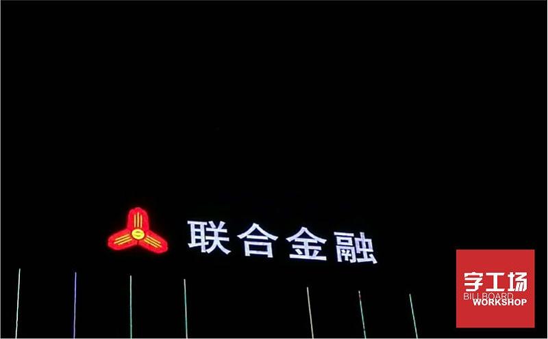 联合金融楼体发光字