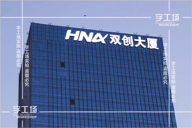 海南广告发光字设计质量的控制