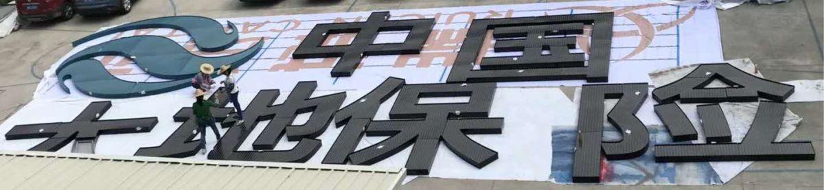 南宁中国大地保险玻璃幕墙发光字工程案例