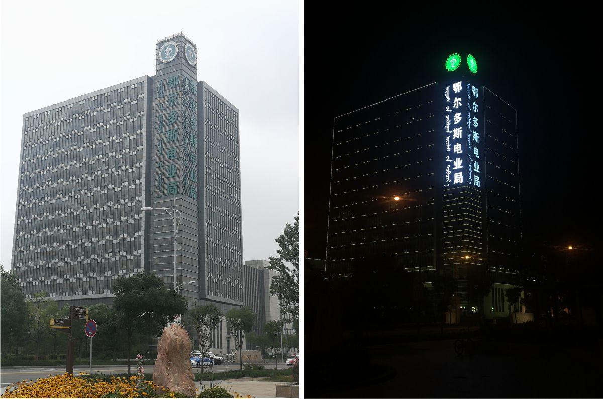 鄂尔多斯电业局商务大厦发光字工程