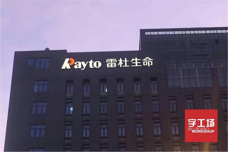 雷杜生命楼顶LOGO发光字工程