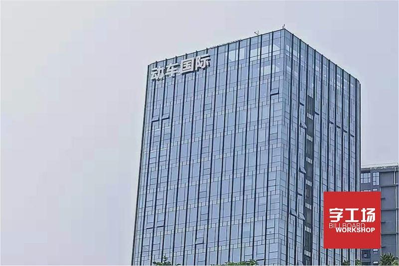 动车国际楼顶LOGO发光字工程