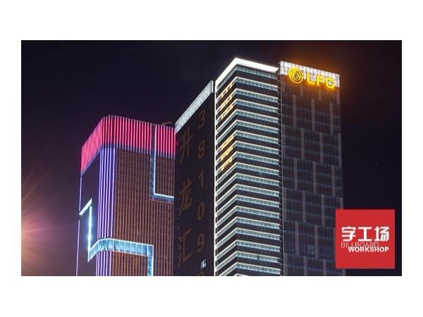大型楼顶楼体LED发光字制作的要求与类型