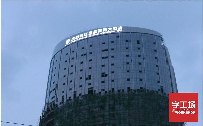 凉都锦江国际酒店楼体发光字