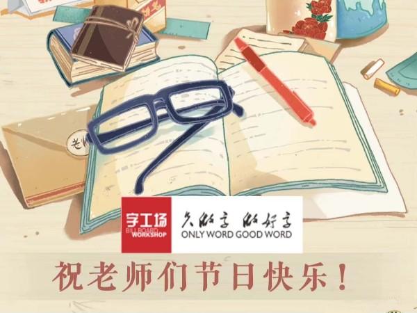 字工场全体祝天下老师教师节快乐!