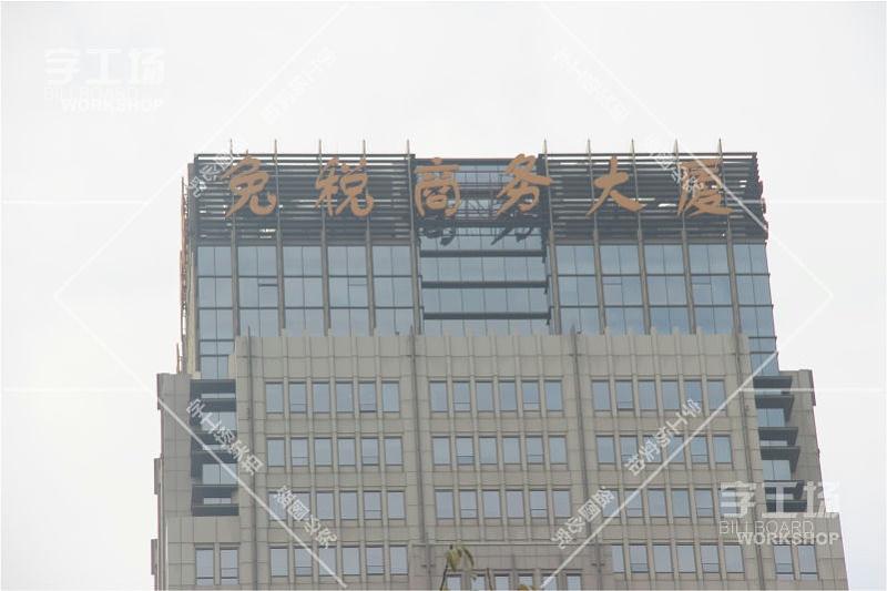 免税大厦办公大楼标识发光字工程1