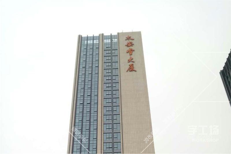 太安堂办公大楼标识发光字工程
