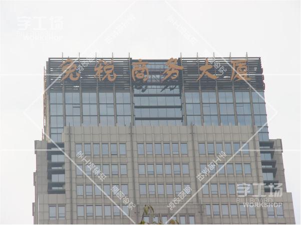 办公大楼标识发光字工程