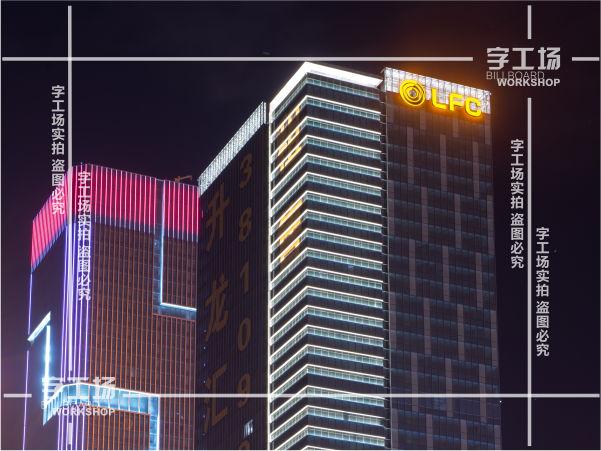 合理设计楼顶发光字整体结构架