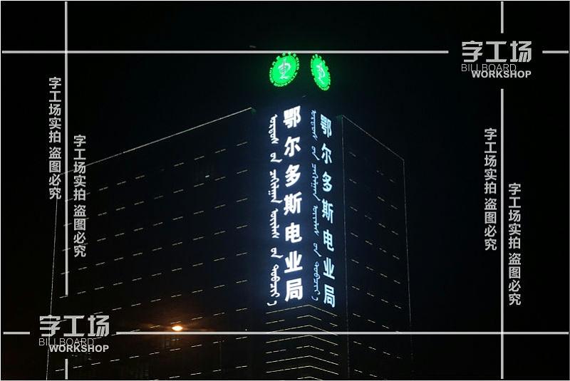 LED发光字图形标识