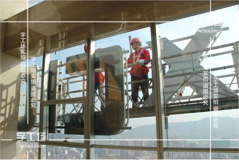 高层楼体发光字规划设计原则规范