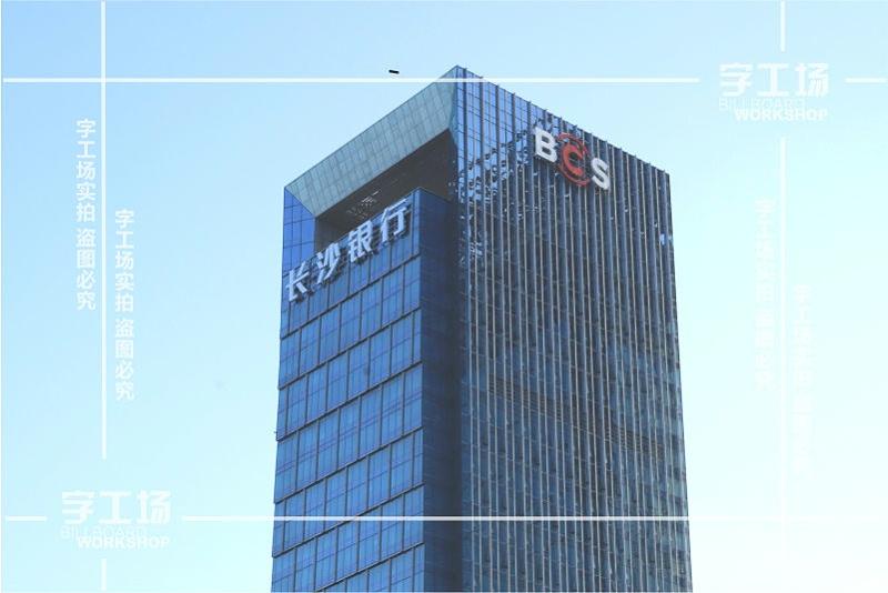 高层建筑幕墙外的发光字规划设计