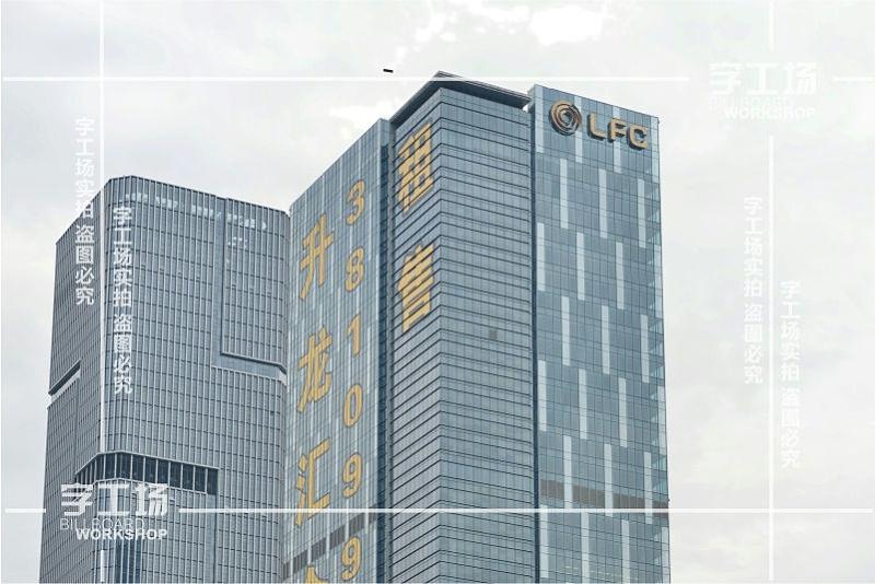 室外楼顶高空铝板不锈钢LED外露冲孔发光字广告制作安装施工步骤说明