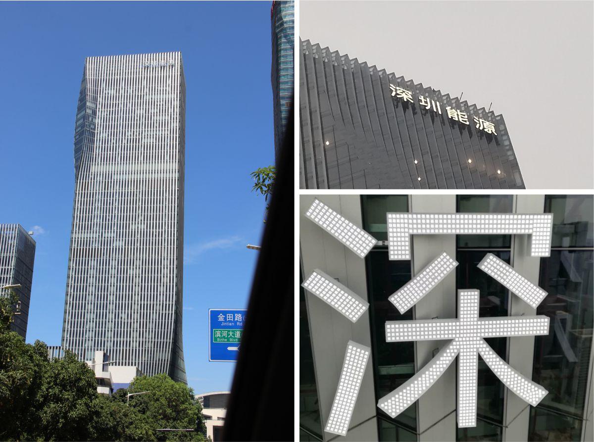 深圳能源CBD写字楼发光字工程案例