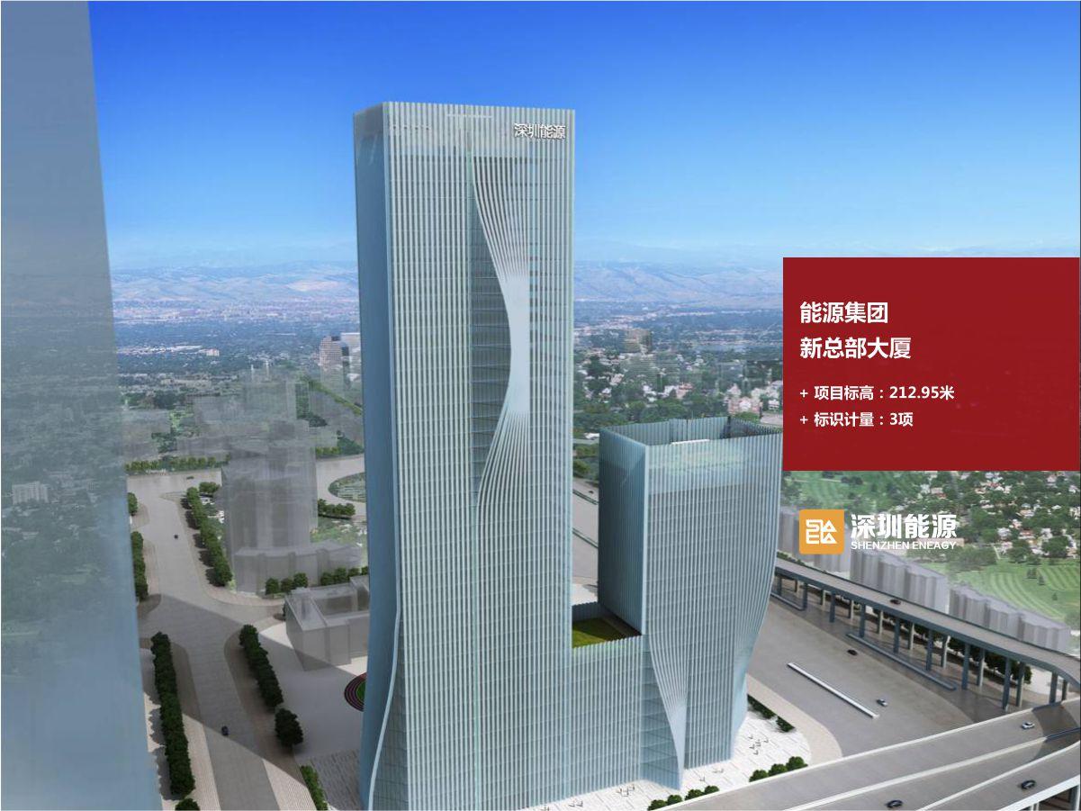 深圳能源玻璃幕墙发光字工程案例