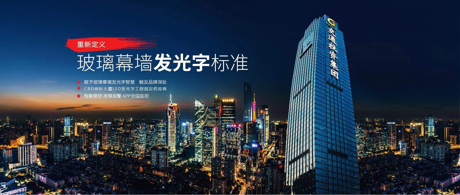 广西交通投资集团玻璃幕墙发光字工程