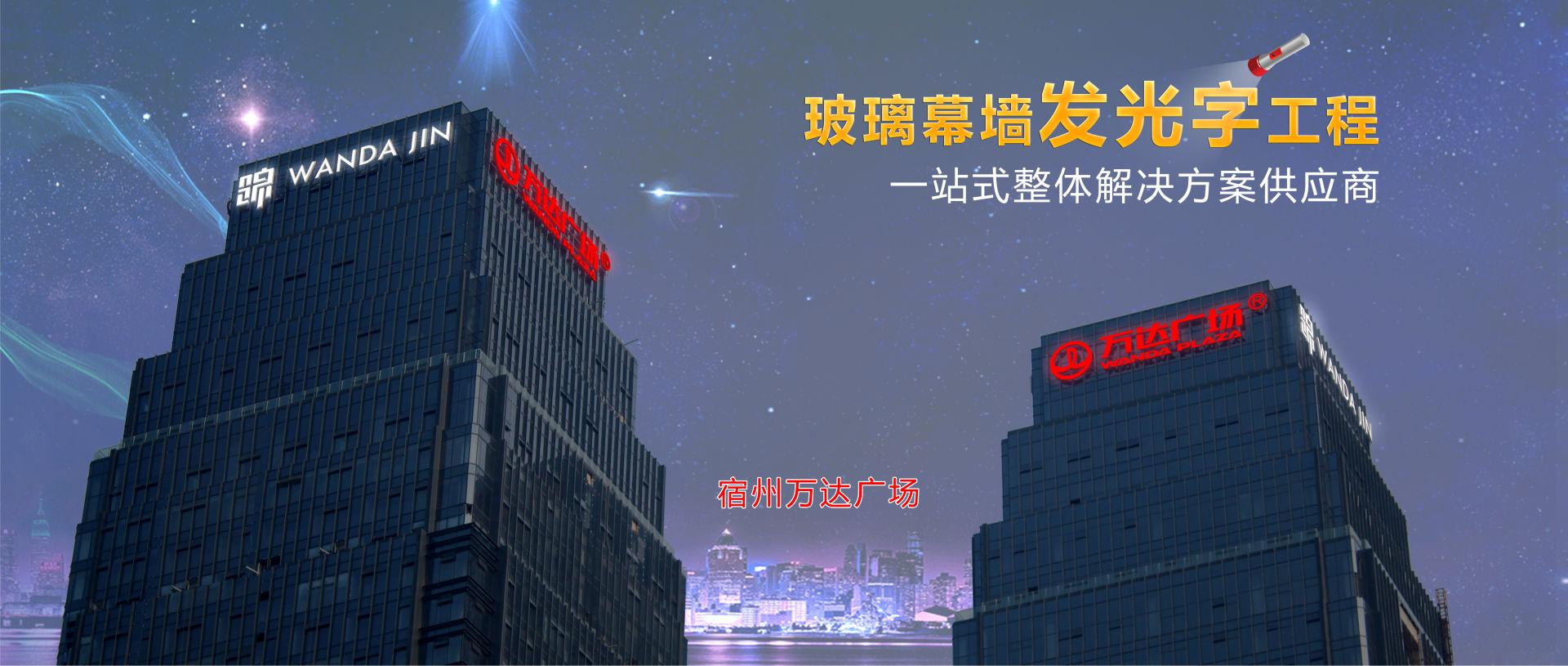 LFC升龙集团楼体LOGO标识发光字工程