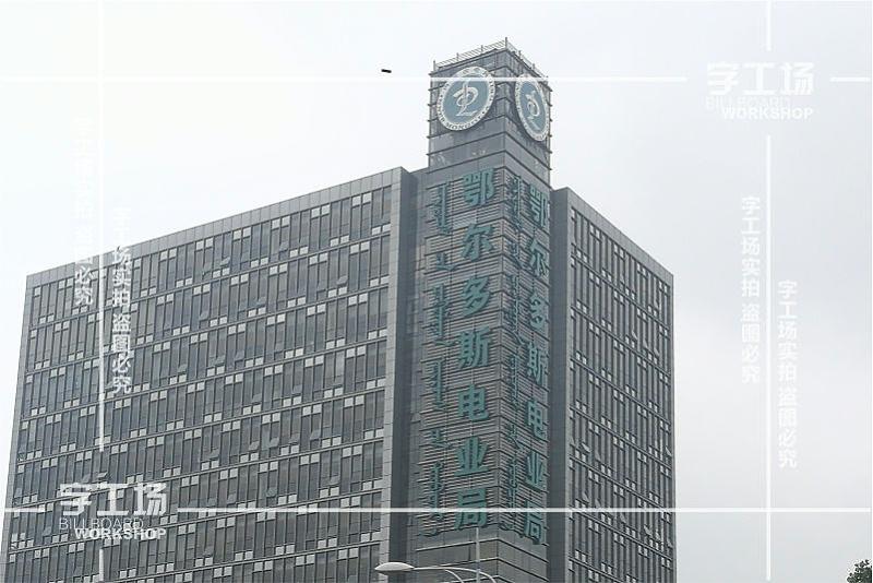 内蒙古LED发光字与建筑形式特征的谐调