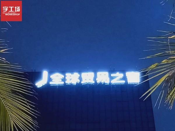 重磅!全球CEO总部大厦从纽约迁址海口,海南将成为下一个世界中心!