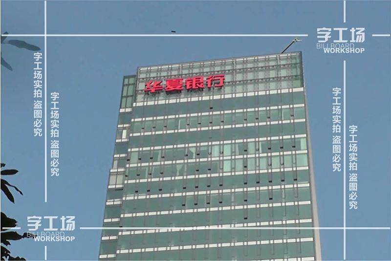 楼顶标识发光字设计评价的形态
