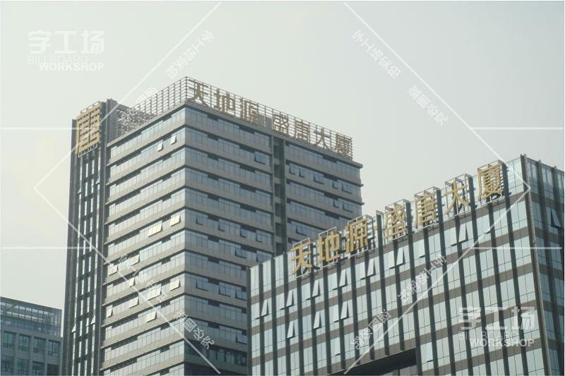 盛唐大厦发光字工程2