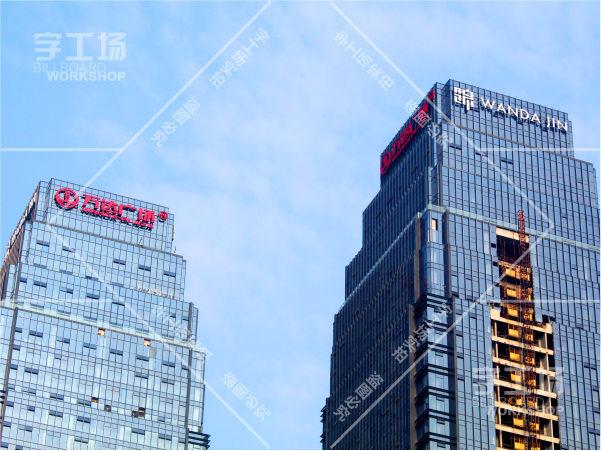 大厦发光字工程质量保证措施(三)
