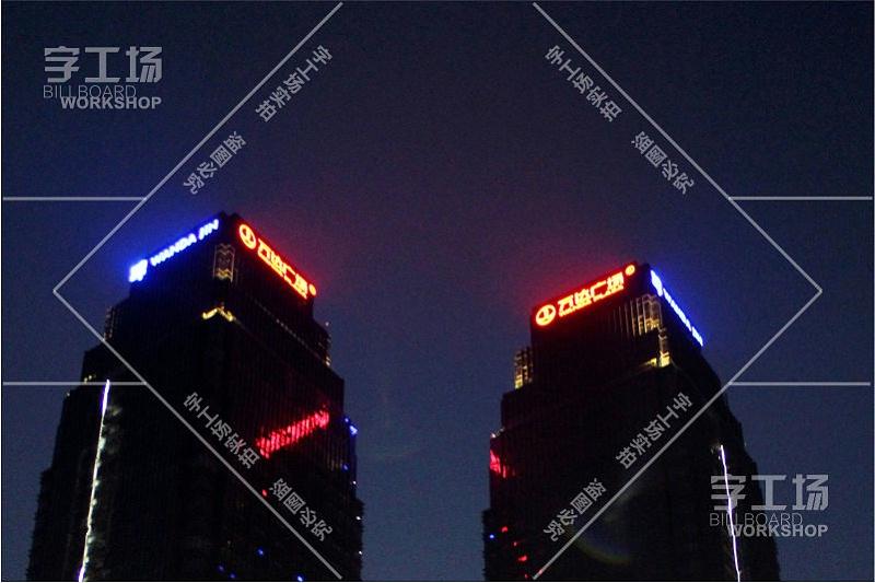 万达大厦发光字工程11