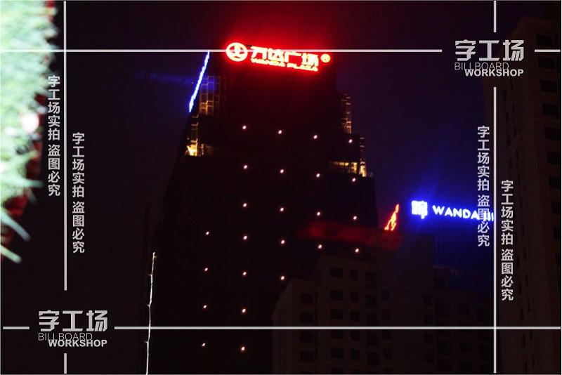单位楼顶发光字位置布点
