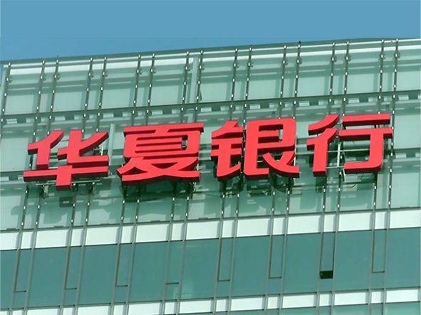 南宁华夏银行玻璃幕墙发光字工程案例