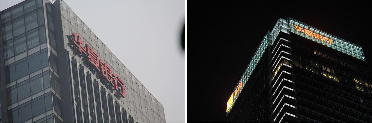 南宁华夏银行玻璃幕墙发光字工程