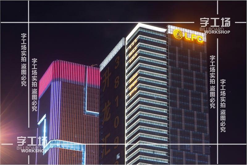 住宅楼体发光字与环境景观和符号
